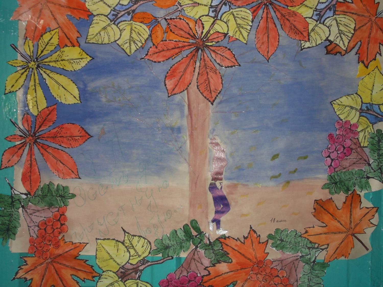Плакат на тему осень своими руками